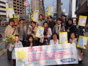 2012国際女性デー岡山県集会