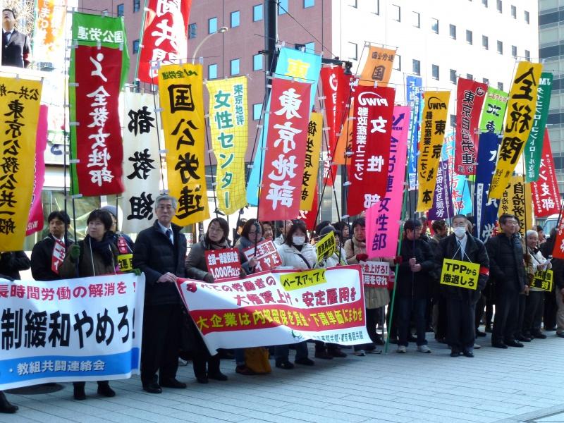 東京春闘共闘 | 岡山県労働組合...