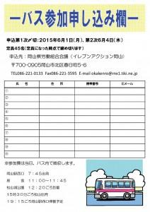 6.7伊方原発反対愛媛集会チラシ_ページ_2