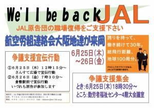 JAL支援チラシ2015
