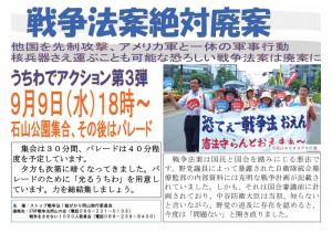 9.9戦争法案絶対廃案デモ行進