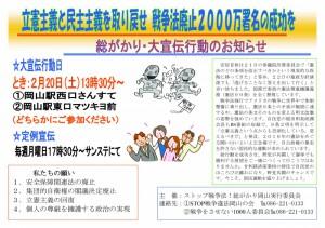 戦争法廃止大宣伝行動2.20JPEG