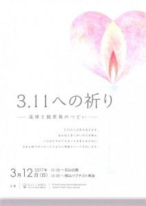 2017.3.12祈りおかやま(1)