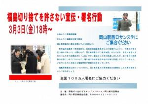 3月3日福島切り捨てを許さない署名行動