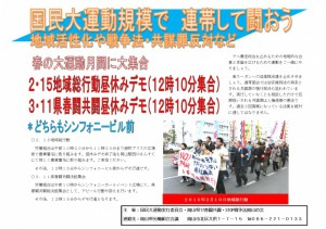 労組用・2.15地域総行動、3.11春闘決起集会