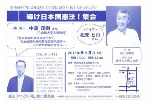 2017.5.3憲法集会