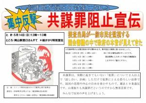 5.14共謀罪阻止宣伝&平日宣伝