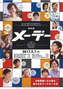 2017.5.1第88回岡山県内メーデー