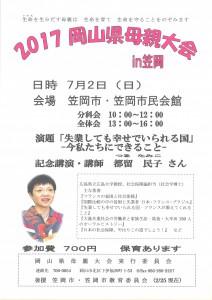 2017.7.2岡山県母親大会in笠岡チラシ