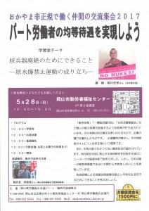 2017.5.28非正規集会